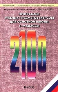 Школа 2100. Программы учебных предметов для основной школы 5-9 класс